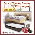 ЛЕГЛА СИТИ + МАТРАК -10%Промоция до 27.07.21г !