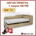 ПРИСТА + МАТРАК  120/190 -10% Промоция !