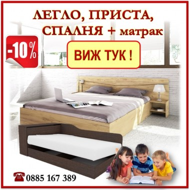 10% Легло + матрак