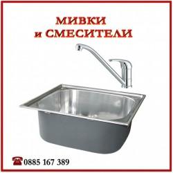 КУХНЕНСКИ МИВКИ - КАТАЛОГ