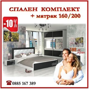 10% спален комплект + матрак